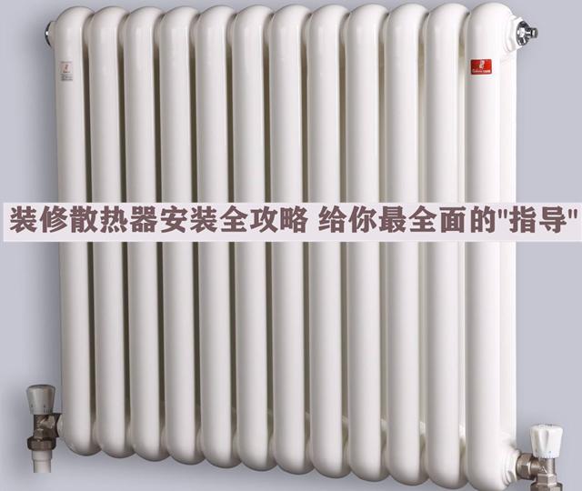 装修散热器安装全攻略 给你最全面的